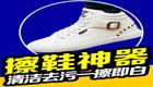 小白鞋清洁剂增白剂